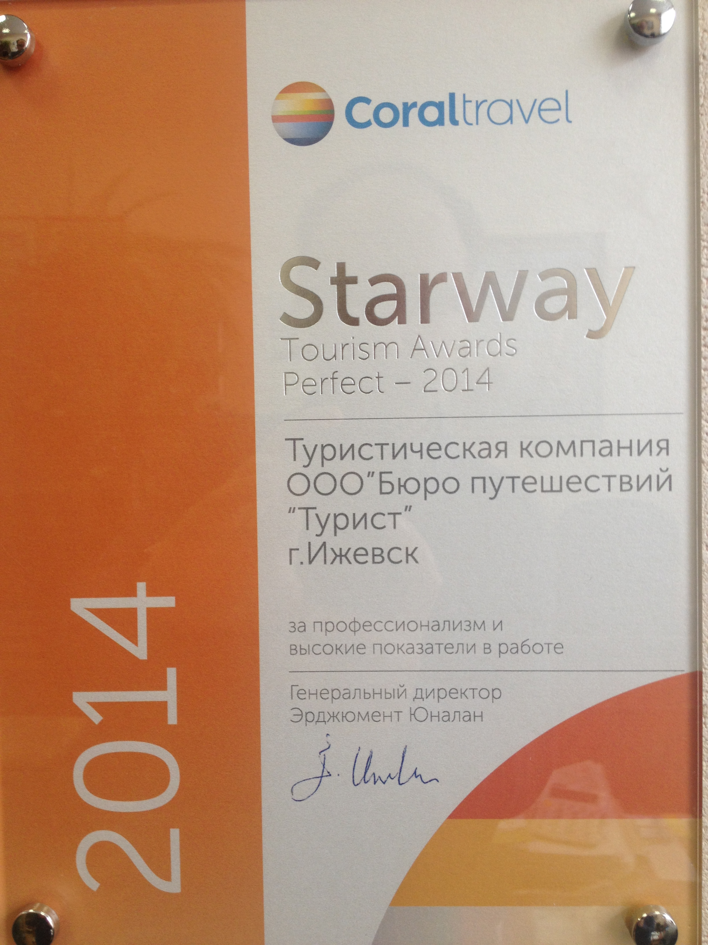 Starway Tourism Awards Perfect - 2014. Премия туроператора Coral Travel.